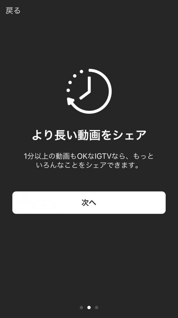 IGTVチャンネル作成2