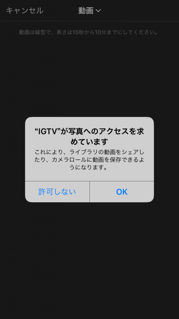 IGTV長時間動画投稿1