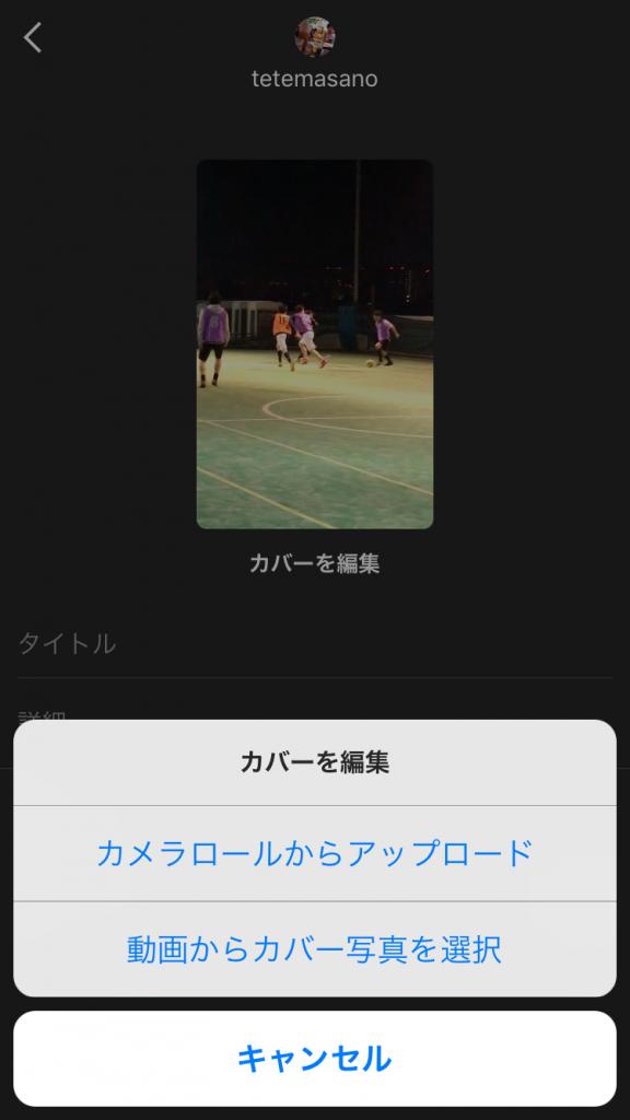 IGTV長時間動画投稿4