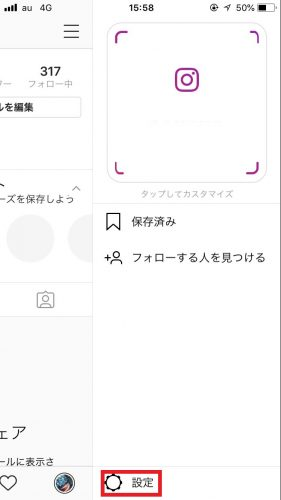 Instagram認証バッジ申請方法