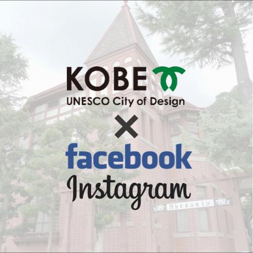 Facebook Japanと事業連携協定を結んだ神戸市のInstagram活用とは