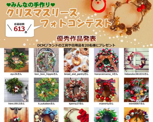 インスタグラムキャンペーン「みんなの手作りクリスマスリースフォトコンテスト」