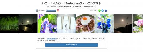 いこー!けんおー!Instagramフォトコンテスト