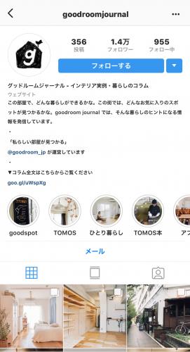 goodroomのアカウント紹介