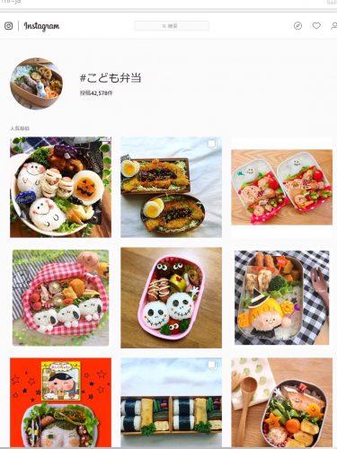 「#こども弁当」のハッシュタグがつけられた写真例