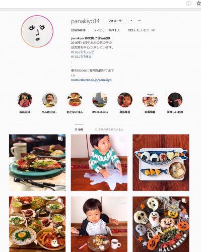 「panakiyo14」さんのInstagramのトップページ