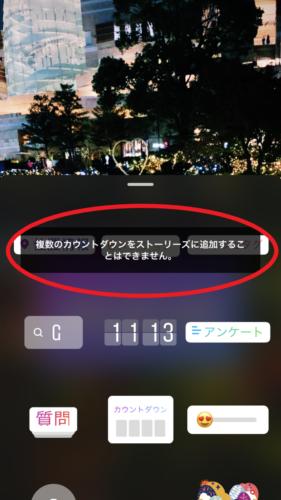カウントダウン 複数NG
