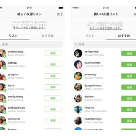 Instagramに「親しい友達リスト」が登場。機能や設定方法とは?