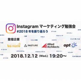 2018年のInstagram事情を全ておさらい!Instagramマーケティング勉強会に行ってきた