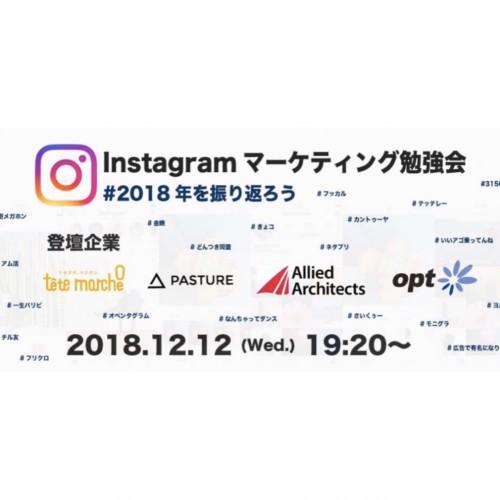 2018年のInstagram事情を全ておさらい!Instagramマーケティング勉強会に行って…