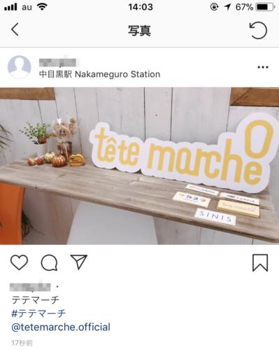 Instagram複数アカウント投稿