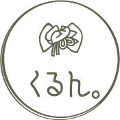 京都着物レンタルくるん。ロゴ