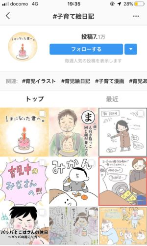 #子育て絵日記の検索結果画面