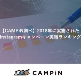 【CAMPiN調べ】2018年に実施された Instagramキャンペーン実績ランキング