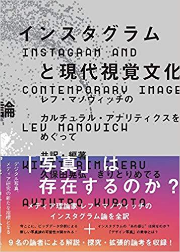 インスタグラムと現代視覚文化論