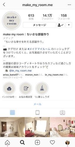 アカウント紹介
