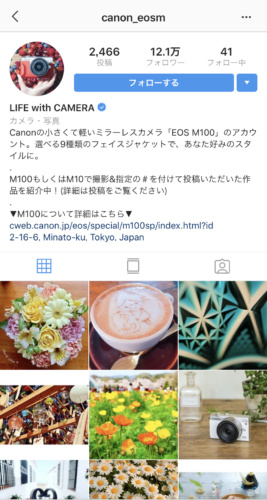 CanonアカウントSS