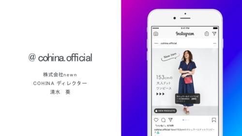株式会社newn COHINAディレクター 清水葵さん