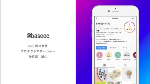 BASE株式会社 執行役員 BASEプロダクトマネージャー 神宮司誠仁さん