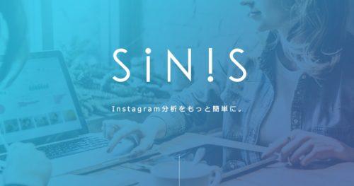 Instagram無料分析ツールSINIS