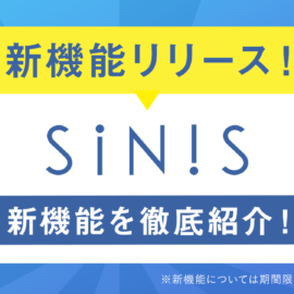 インスタグラム分析ツールSINISの新機能(ベータ版)がリリース。できることを簡単にご紹介!
