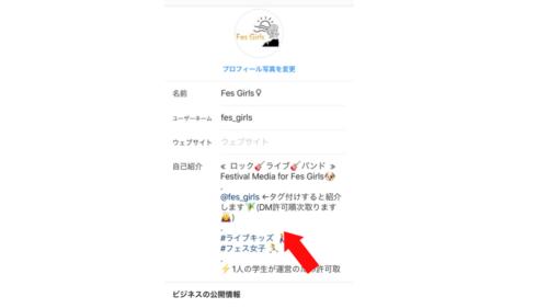 インスタグラムプロフィール編集画面