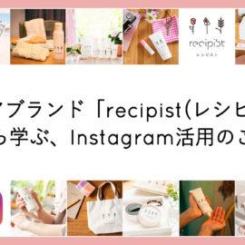 スキンケアブランド「recipist(レシピスト)」の事例から学ぶ、Instagram活用のこだわり(InstagramDayTokyo2019レポート)