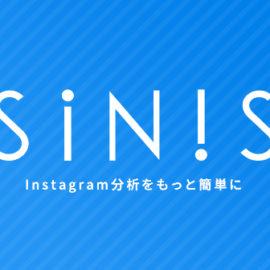 SINISの使い方を、現役のSNSディレクターが惜しみなくお伝えします。