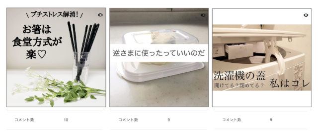 SINIS_dashboard_投稿_コメント
