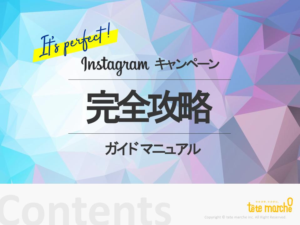 Instagramキャンペーン完全攻略ガイド