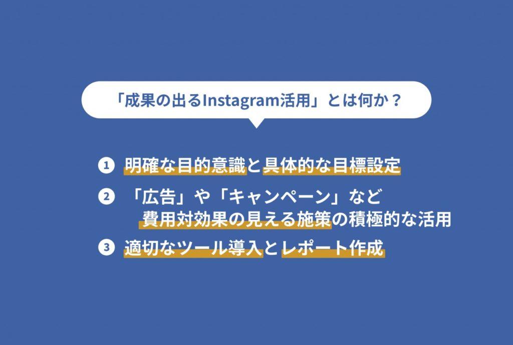 sinis_instagram_「成果の出るInstagram活用」とは何か?