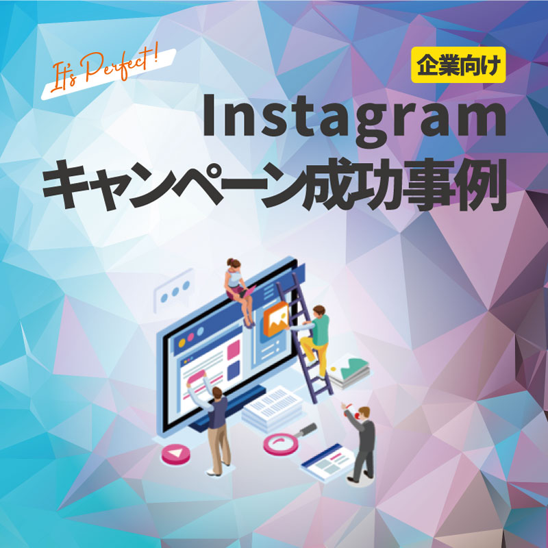 Instagramキャンペーン2020秋事例